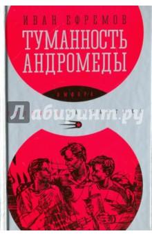 Туманность Андромеды книги эксмо туманность андромеды
