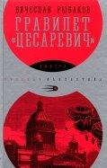 Гравилет Цесаревич