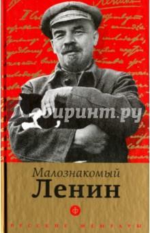 Малознакомый Ленин