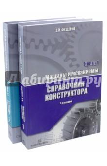 Справочник конструктора. Комплект в 2-х томах атаманенко и шпионское ревю