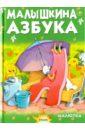 Малышкина азбука, Агинская Елена Николаевна