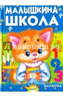 Купить Малышкина школа, Русич, Сказки и истории для малышей