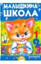 Малышкина школа, Агинская Елена Николаевна