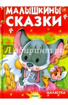 Купить Малышкины сказки, Русич, Сказки и истории для малышей