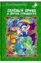 Зеленый принц и прочие странности, Анциферова Ольга Викторовна