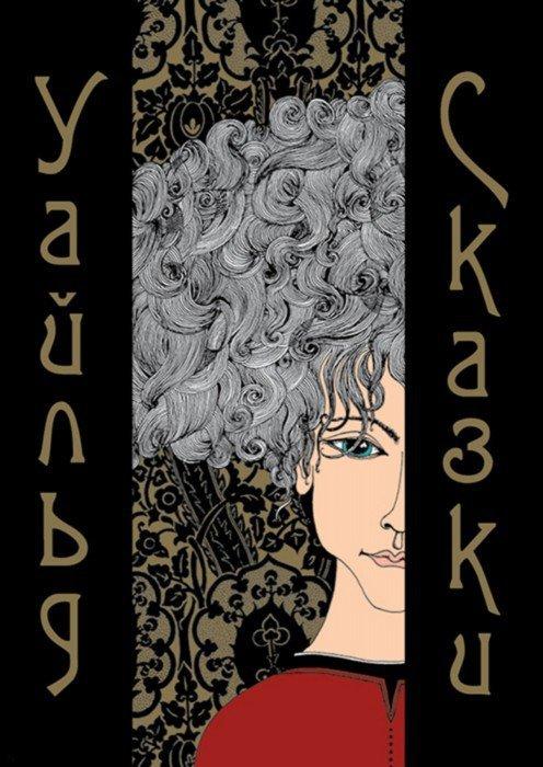 Иллюстрация 1 из 74 для Сказки - Оскар Уайльд | Лабиринт - книги. Источник: Лабиринт