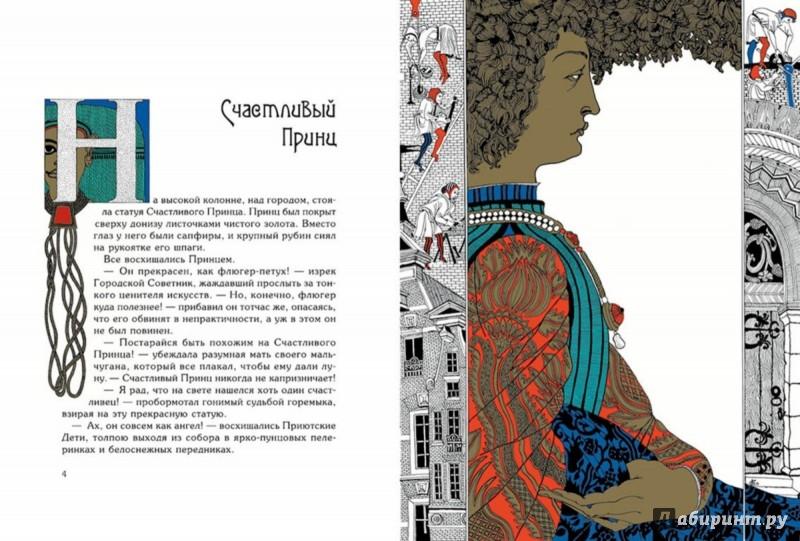 Иллюстрация 1 из 73 для Сказки - Оскар Уайльд | Лабиринт - книги. Источник: Лабиринт