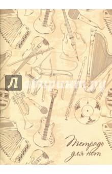 """Тетрадь для нот """"Инструмент на бежевом"""", 16 листов, А4 (44776)"""