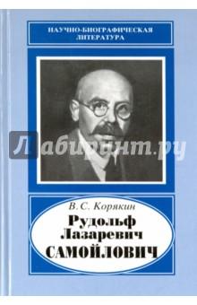 Рудольф Лазаревич Самойлович ,1881-1939