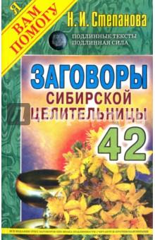 Заговоры сибирской целительницы-42 лада лузина заговоры обереги ритуалы