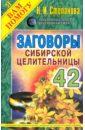 Обложка Заговоры сибирской целительницы-42