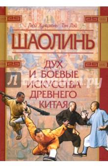 Шаолинь: дух и боевые искусства Древнего Китая (+CD) в и сисаури церемониальная музыка китая и японии cd