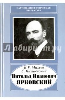 Витольд Иванович Ярковский, 1875-1918