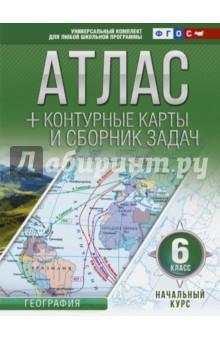 Начальный курс. 6 класс. Атлас + контурные карты (с Крымом). ФГОС начальный курс географии 5 класс контурные карты с заданиями фгос