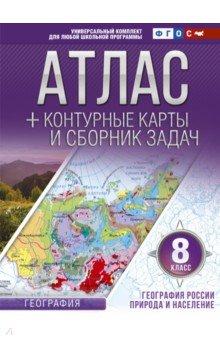 География России. Природа и население. 8 класс. Атлас + контурные карты (с Крымом). ФГОС
