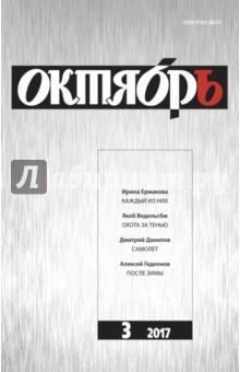 Журнал Октябрь № 3. 2017 кочергина в к финский в диалогах