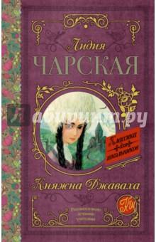 Княжна Джаваха лидия алексеевна чарская смелая жизнь