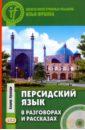 Персидский язык в разговорах и рассказах.Книга+CD, Аршади Башир