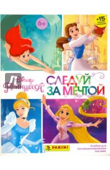 Альбом Принцессы (15 наклеек в комплекте) дмитриева в г альбом сказочных наклеек для мальчиков
