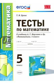 Математика (5-9 классы) (страница 9).