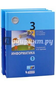 Информатика. 3 класс. Учебник. В 2-х частях. ФГОС информатика 2 класс информатика в играх и задачах комплект учебников в 2 х частях фгос