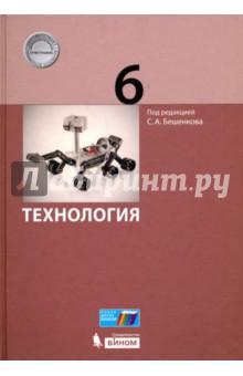 Технология. 6 класс. Учебник технология робототехника 5 класс учебное пособие