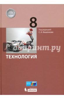 Технология. 8 класс. Учебник технология робототехника 5 класс учебное пособие
