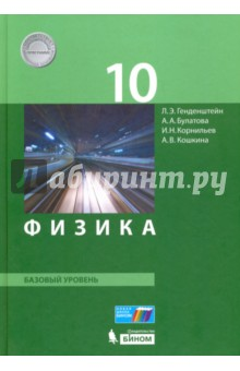 Физика. 10 класс. Учебник. Базовый уровень. ФГОС владимир неволин квантовая физика и нанотехнологии