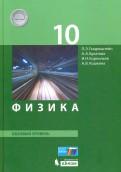 Физика. 10 класс. Учебник. Базовый уровень. ФГОС