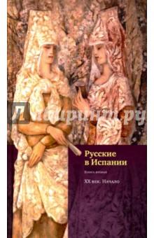 Русские в Испании. Книга вторая. XX век. Начало