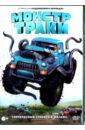 Монстр-траки (DVD). Уэдж Крис. ISBN: 4690241152529