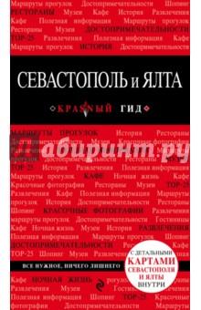 Севастополь и Ялта кульков д е севастополь и ялта 2 е изд
