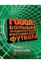 Большая энциклопедия российского футбола,