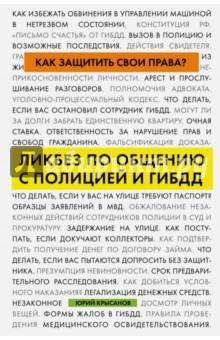 Как защитить свои права? Ликбез по общению с полицией и ГИБДД как недвижимость в чехии гражданину россии