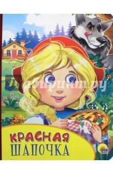 Красная Шапочка, Проф-Пресс, Сказки и истории для малышей  - купить со скидкой