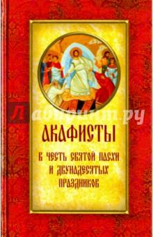 Акафисты в честь Святой Пасхи и двунадесятых праздников