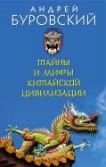 Тайны и мифы китайской цивилизации