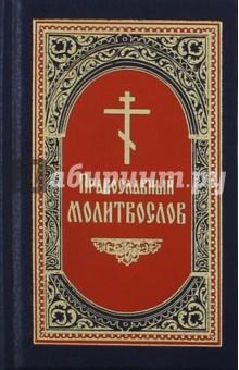Молитвослов на русском языке акафист иисусу сладчайшему