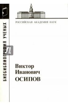 Виктор Иванович Осипов ручная установка динамического зондирования грунтов