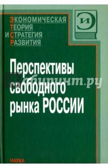 Перспективы свободного рынка России в какой стране проще купить жилье гражданину россии