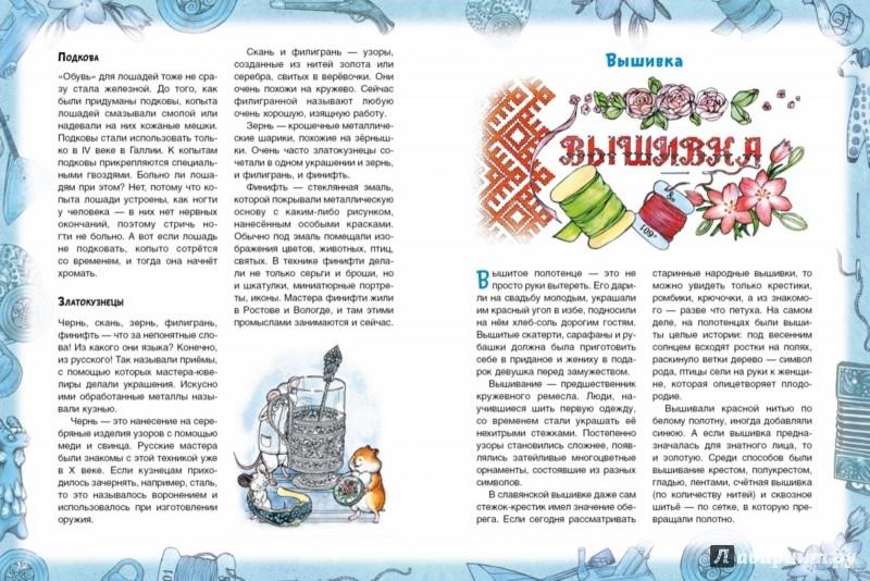 Иллюстрация 1 из 29 для Ремесла русского народа - Елена Ожич   Лабиринт - книги. Источник: Лабиринт