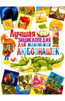 Купить Лучшая энциклопедия для маленьких любознашек, Владис, Все обо всем. Универсальные энциклопедии