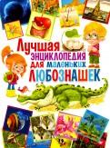 Лучшая энциклопедия для маленьких любознашек
