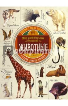 Занимательная зоология. Животные