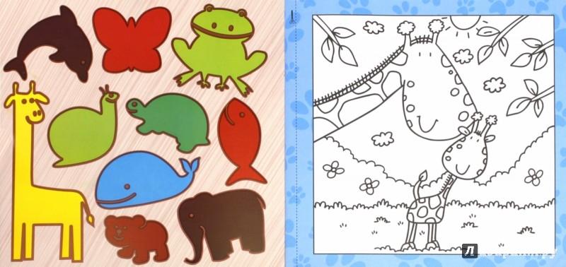 Иллюстрация 1 из 4 для Краски-самораскраски. Зверята   Лабиринт - книги. Источник: Лабиринт