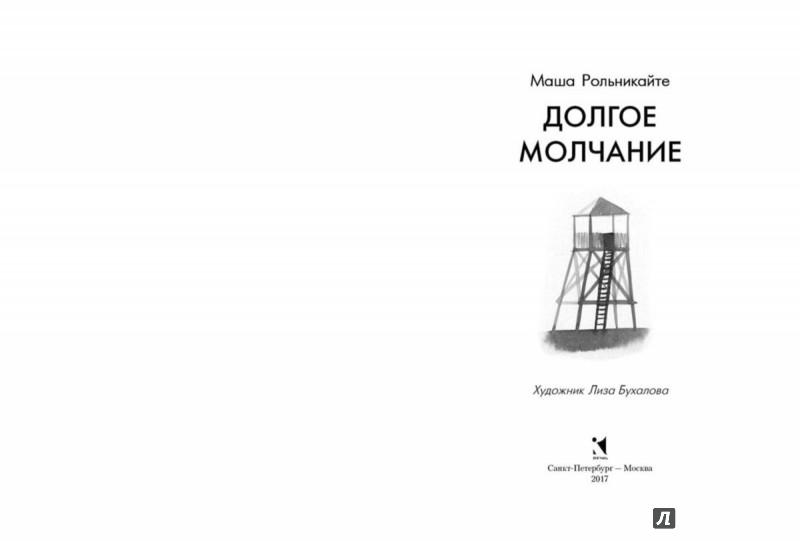 Иллюстрация 7 из 53 для Долгое молчание - Маша Рольникайте | Лабиринт - книги. Источник: Лабиринт