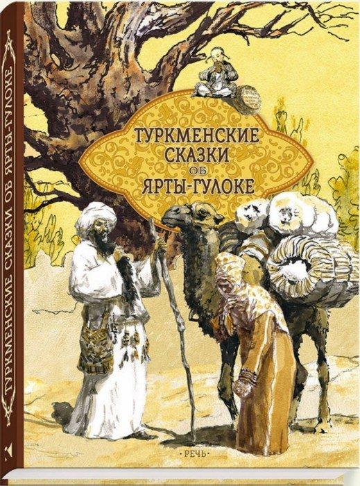Иллюстрация 1 из 55 для Туркменские народные сказки об Ярты-Гулоке | Лабиринт - книги. Источник: Лабиринт