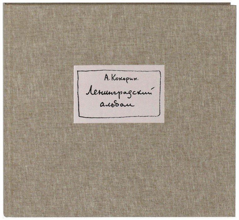 Иллюстрация 1 из 41 для Ленинградский альбом - Анатолий Кокорин | Лабиринт - книги. Источник: Лабиринт