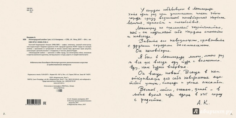 Иллюстрация 1 из 40 для Ленинградский альбом - Анатолий Кокорин   Лабиринт - книги. Источник: Лабиринт