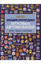 Энциклопедия легковых автомобилей. Фирмы. Модели. Конструкции